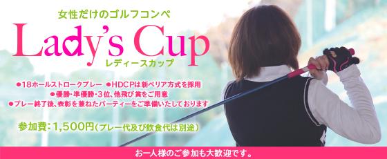 朝霧カントリークラブのレディースカップ