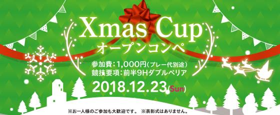朝霧カントリークラブのXmas Cup