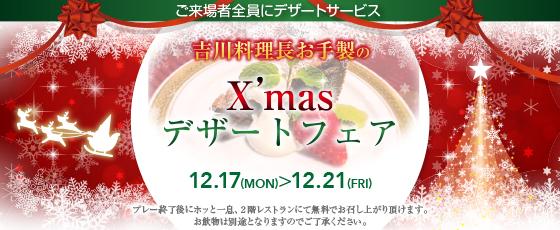朝霧カントリークラブの吉川料理長お手製のクリスマスデザートフェア